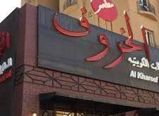 مطعم الخروف