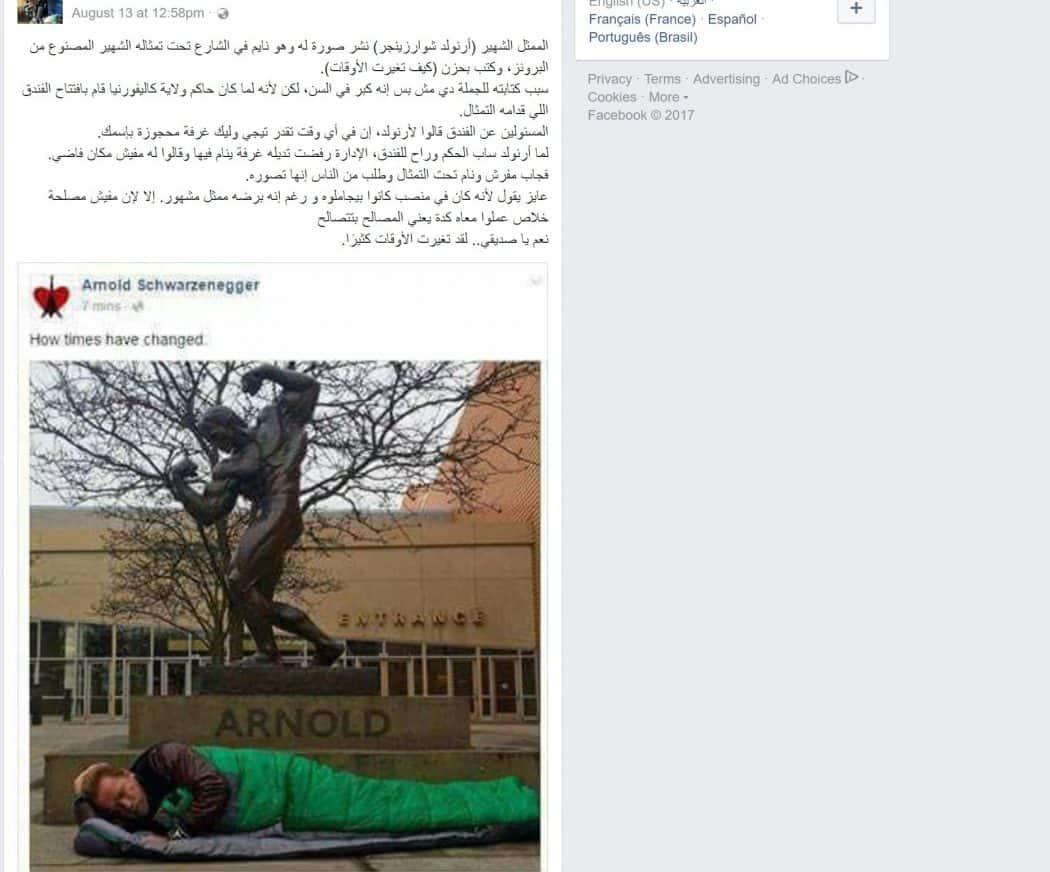 هل نام أرنولد شوارزينجر حقا في الشارع تحت تمثاله؟