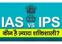 Which is better IAS or IPS?