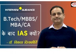 Can IAS do MBA?