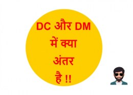 Is DM and DC same?