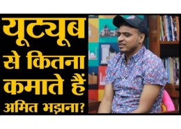 How much amit bhadana earn from youtube?