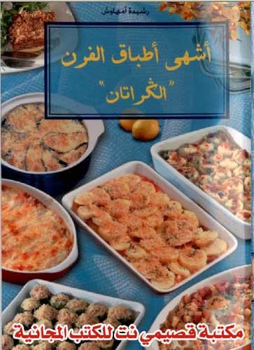 كتب لرشيدة أمهاوش مجموعة العاب, المجموعة العربية, مجموعة مصر, المجموعة