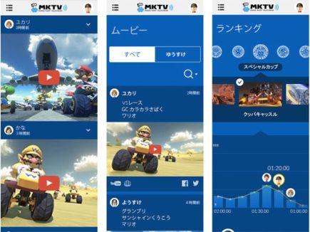 Mario Kart 8 companion app