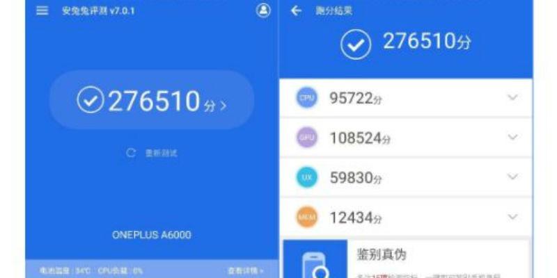 AnTuTu OnePlus 6