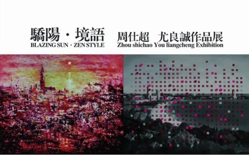 blazingsun Art in Qingdao