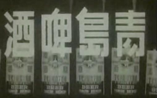 Tsingtao Beer Qingdao