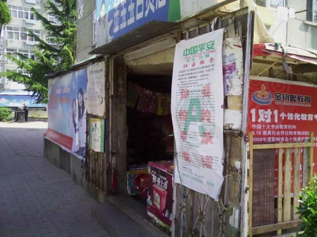 Badahu Market Qingdao