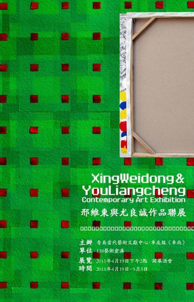 Xing Weidong You Liangcheng Art Qingdao Poster