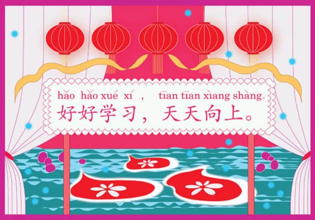 Qingdao Artist Lin Mei Good Good Study Day Day Up