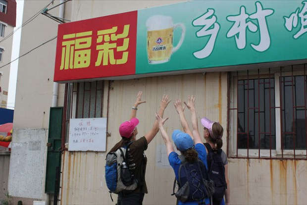 青岛 Qingdao Hash House Harriers Beer