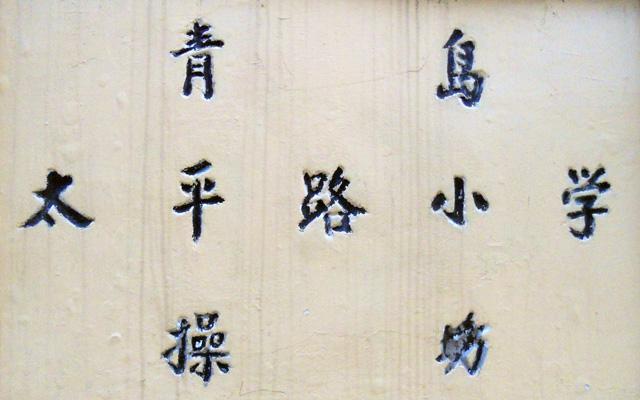 Qingdao Taiping Lu Primary School Sign