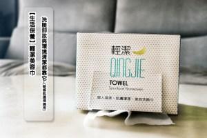 【生活保養】輕潔美容巾:洗臉卸妝與環境清潔都靠它-敏感肌護理適用