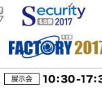 Cloud Days 名古屋 2017 ~TCO削減!!爆速オールフラッシュストレージがもたらす新たな選択~