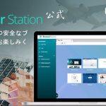 QNAP、インターネットブラウジングを最適化するBrowser Stationを公式にリリース