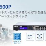 QNAP、QGD-1600Pを発表。– QTSと仮想化に対応した世界初のスマートPoEエッジスイッチを使用して、デジタルトランスフォーメーションを推進