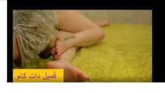 کلیپ سکس فیتیش ایرانی