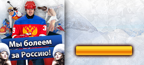 russian_winter_games-cc-limlom-460x207