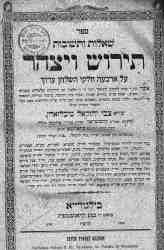 Tirosh Veyaitzher