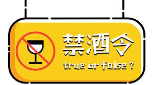 不用喝酒的八大行業工作