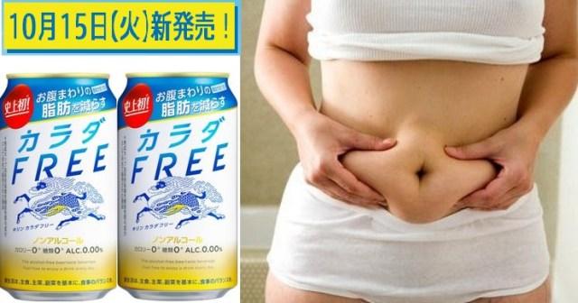 日本減重啤酒