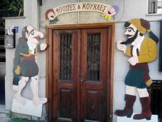 Quartier de la Plaka - théatre (Athènes)