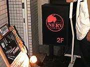 NERV Bar
