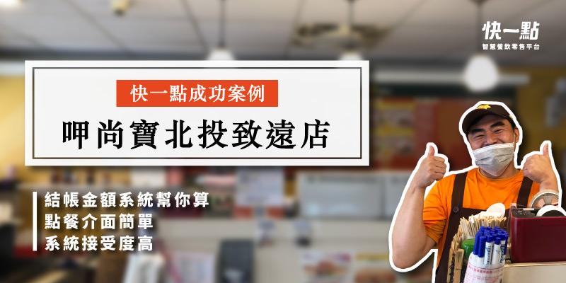 【早餐店】呷尚寶北投致遠店|再也不怕記錯餐點、算錯錢!