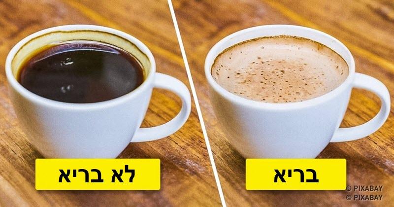 7 שיכנע אותי להתחיל לשתות קפה!