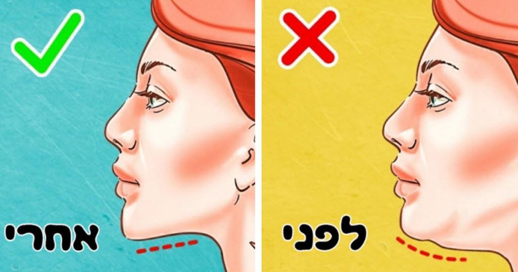 מתיחת פנים בלי ניתוח!