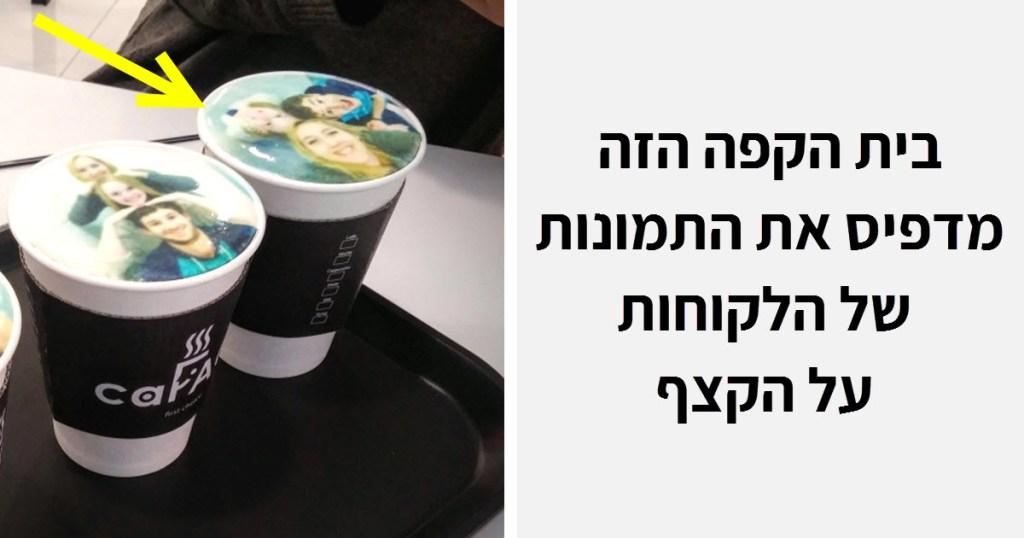 אם אתם לא יכולים בלי קפה, אתם חייבים לקרוא את הכתבה הזאת