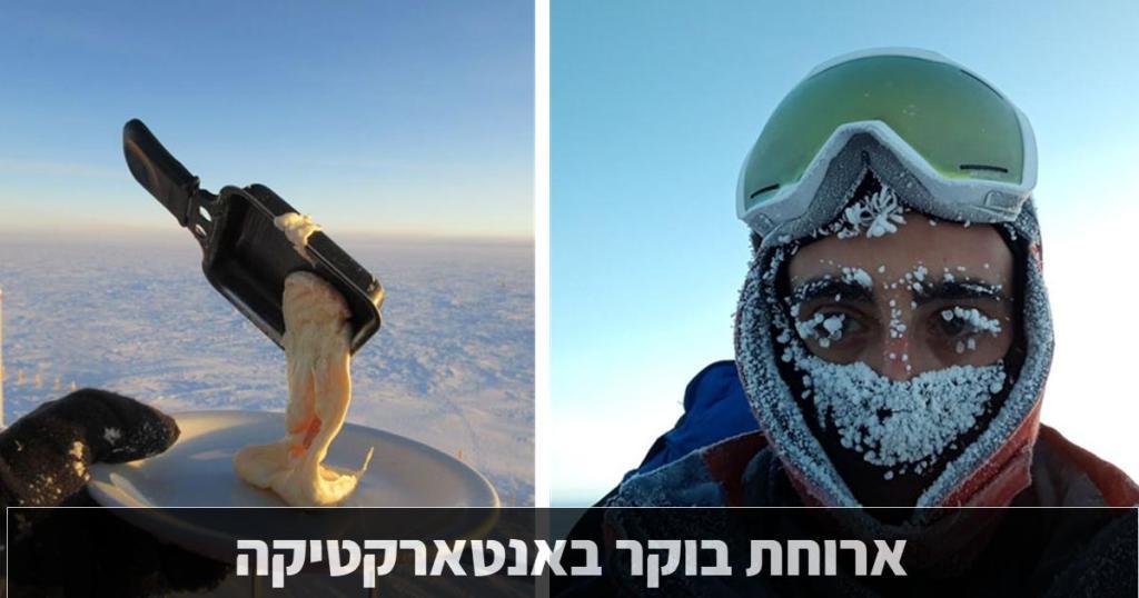 לא תאמינו איך נראית חביתה בקור של אנטארקטיקה!