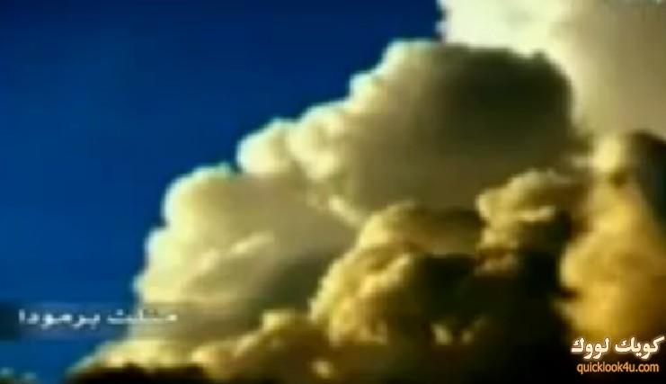 فيلم وثائقي كامل عن غموض مثلث برمودا