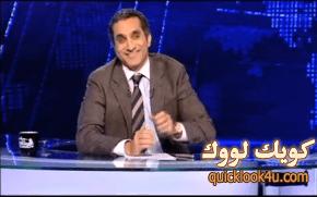 2012-11-23_باسم يوسف