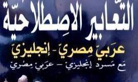 كتاب التعبيرات الاصطلاحية للدكتور محمد البطل