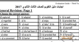 دليل تقويم الطالب لغة انجليزية 2017 الثالث الثانوي