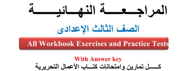 تحميل مراجعة 3 اعدادي انجليزي من كتاب work book 2018 ترم ثاني