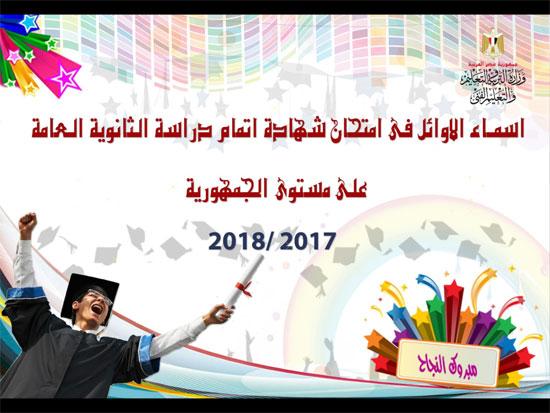اوائل الثانوية العامة 2017-2018 صور ومدارس وعناوين