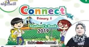 منهج connect لغة انجليزية اولي ابتدائي شرح صوت وصورة