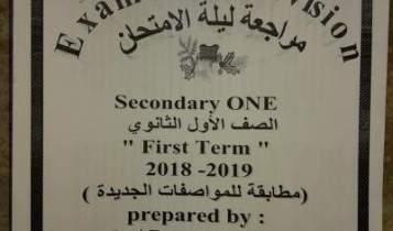 تحميل مراجعة اللغة الانجليزية اولي ثانوي ليلة الامتحان ترم اول