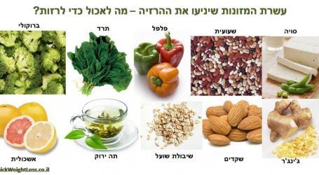 עושים דיאטה? – מה לאכול כדי לרזות מהר יותר