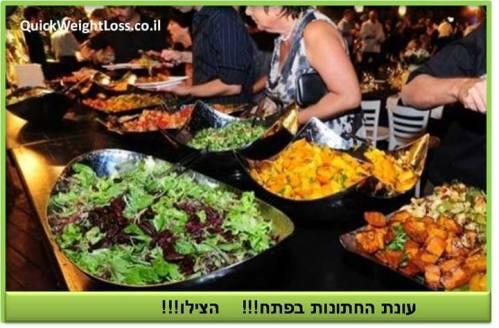 דיאטה בחתונה