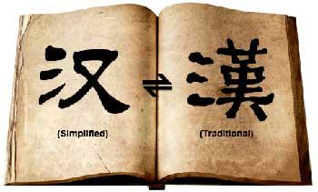 Chino simplificado y tradicional