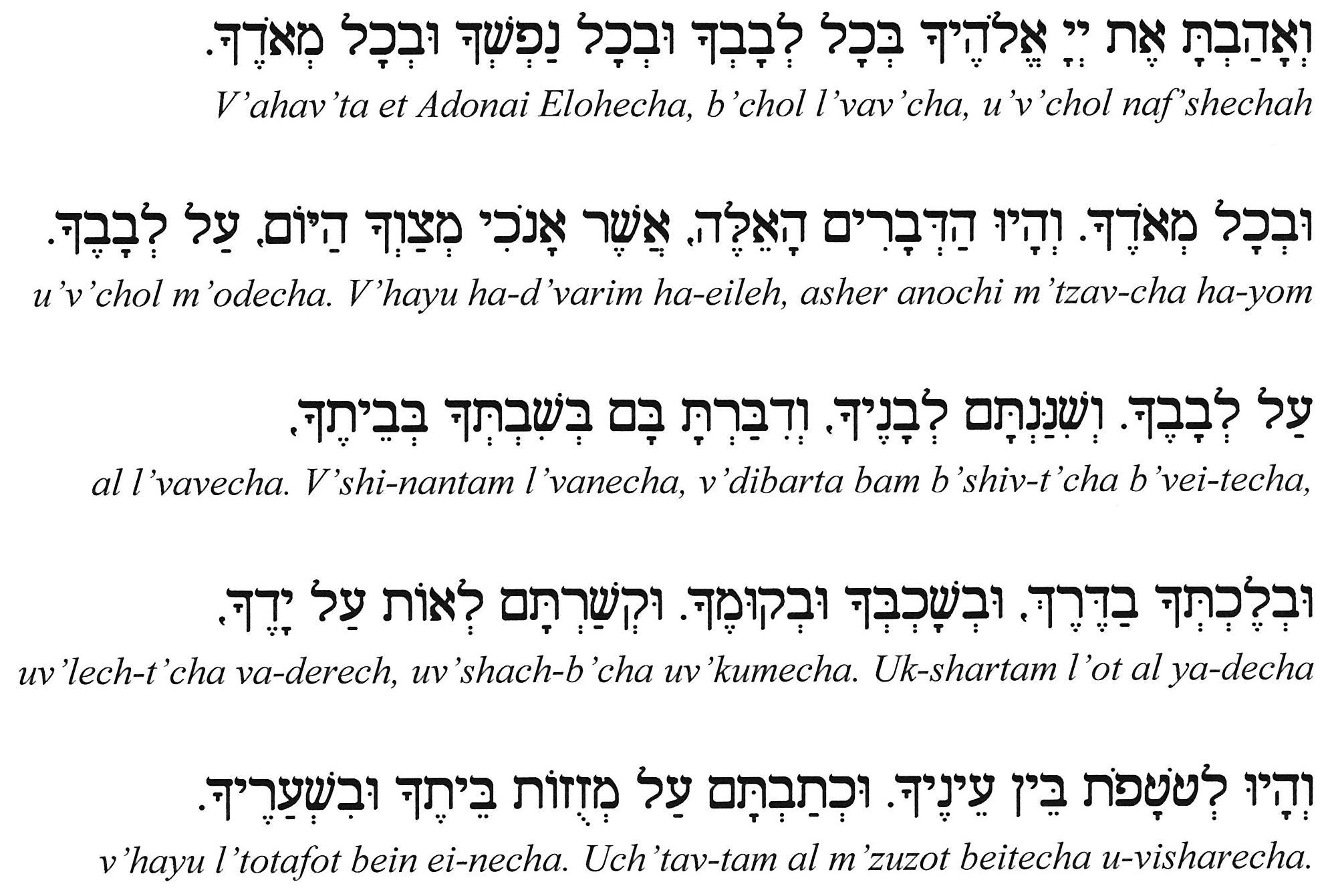 Famous Quotes About Torah