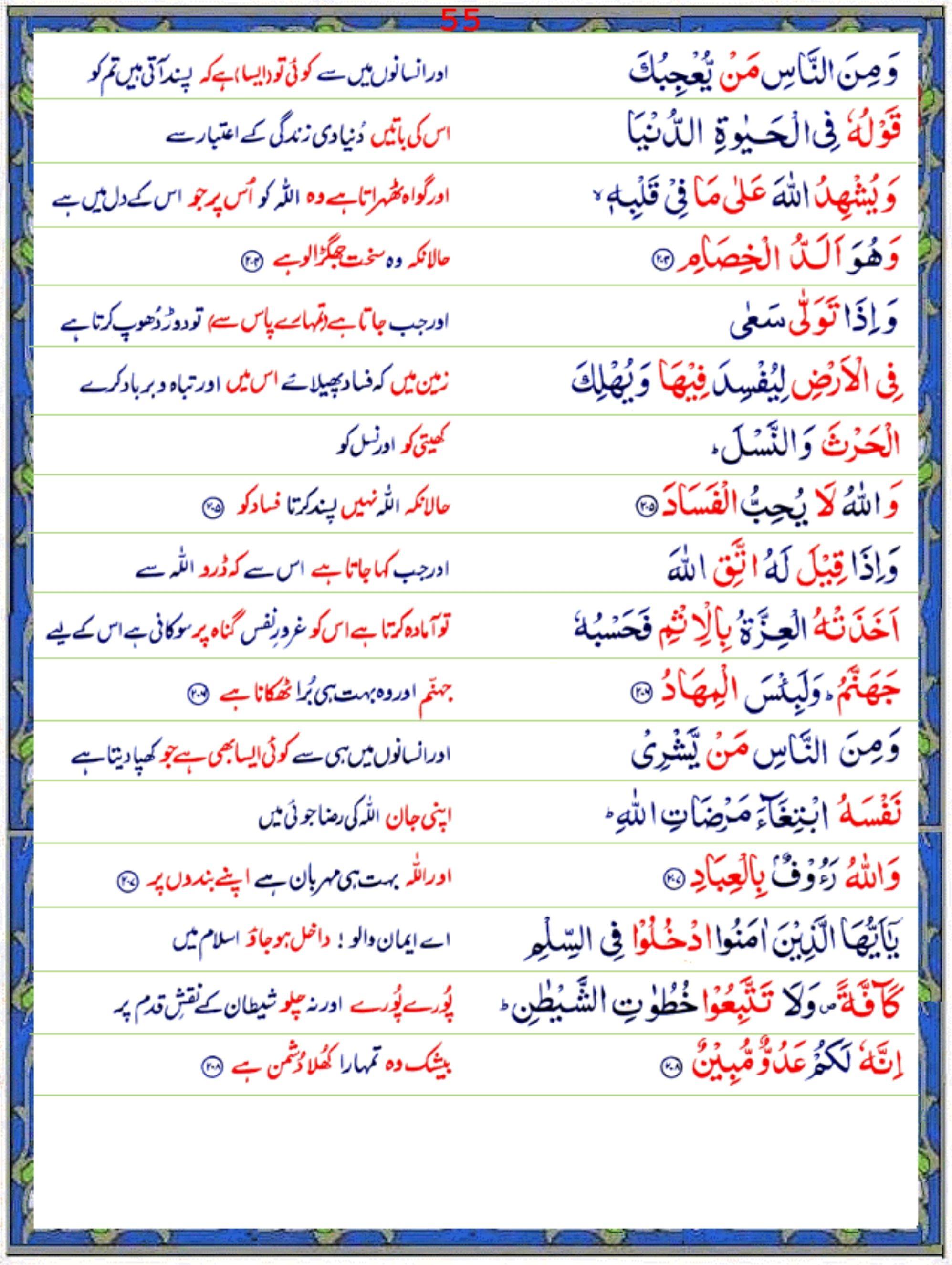 Index Of Quran Majeedurdu1to Compress002albaqarah