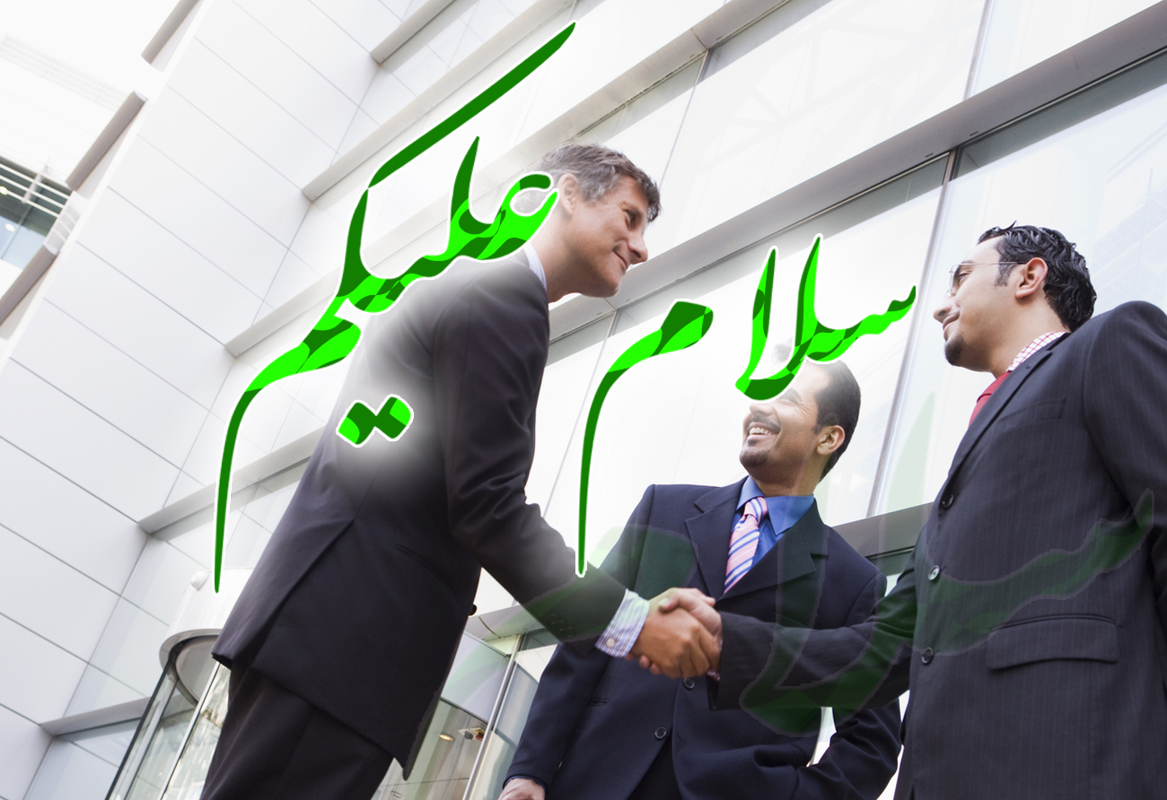 سلام کردن چیست؟ | ترجمه صحیح لغت سلام در قرآن