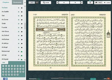 قرآن فلاش مصحف المدينة المنورة 1