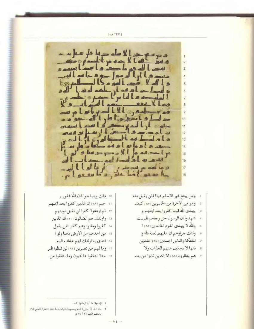 مصحف عثمان الأصلى اسم الموقعislamic Religion Is The