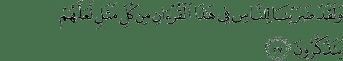 quran translation n recitation