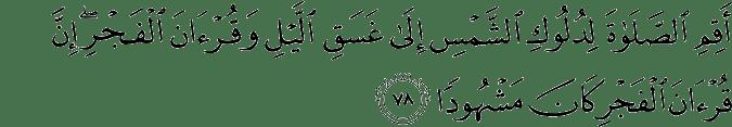 Importance of fajar prayer in light of Quran